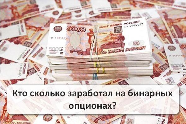 Можно Ли Заработать Деньги Бинарными Опционами
