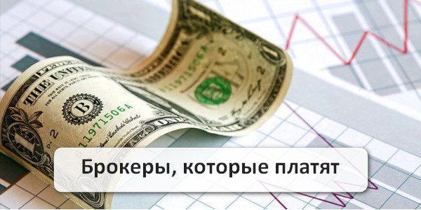 Binpartner партнерская программа бинарных опционов-6