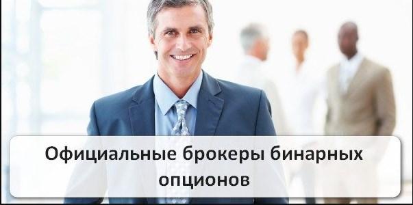 Бинарные Опционы Официальные Брокеры