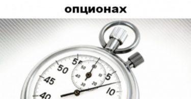 Бинарные Опционы Запрещены В России Или Нет