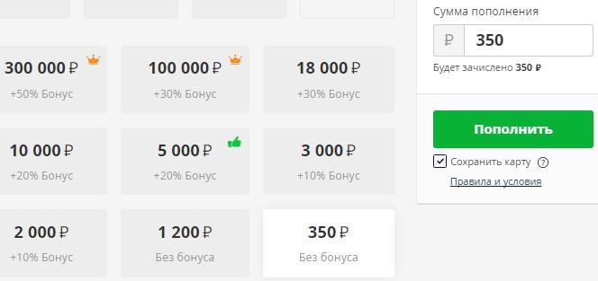 Опционы От 300 Рублей