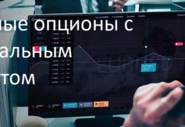 Бинарные Опционы Лучшие Брокеры От 30 Рублей
